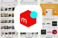 ユーザー数、出品数ともに充実、フリマアプリの定番「メルカリ」