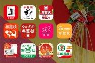 年賀状アプリ おすすめ鉄板まとめ 11選【2021年版】