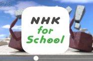 NHKの教育動画アプリ、先生や友達ともプレイリストを共有できる「NHK for School」