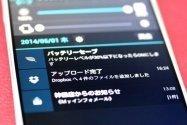 Androidスマホでアプリ通知をオフにする方法