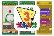 小学1年生〜5年生に対応、算数の予習・復習に最適な学習アプリ「楽しい小学校 算数」