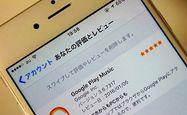 【iPhone】App Storeで自分が付けた評価(星)とレビューを削除する方法