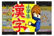 小学校で習うすべての漢字を網羅、漢字の反復学習に最適なアプリ「小学生手書き漢字ドリル1026」