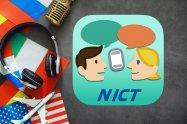 正しい翻訳が身につくチェック機能が新しい、英語翻訳アプリ「VoiceTra」