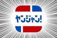 週刊ヤングジャンプ連載作品を最速配信、無料話も豊富なマンガアプリ「ヤンジャン!」