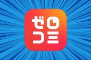 話題作が中心、目を引く特集やランキングが魅力のマンガアプリ「ゼロコミ」