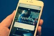 【保存版】iPhoneでApple ID(メールアドレス)を変更する方法──2ファクタ認証・iCloudサインインの有無による違いも解説