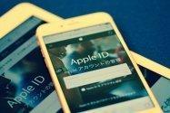 【iPhone】忘れたApple IDのメールアドレスを確認できる4つの方法