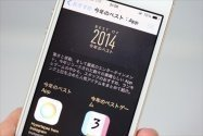 Apple、2014年のベストiPhoneアプリを発表
