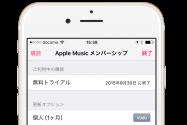 【注意】Apple Music、10月1日より無料トライアル期間が終了 24時間前までに解約しないと自動更新される可能性