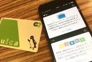 iPhone 7でSuicaカードをApple Payに追加する方法と6つの注意点
