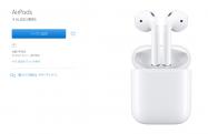 アップル、純正ワイヤレスイヤフォン「AirPods」を発売 価格は1万6800円