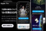 「Apple TV+」に無料で登録・入会する方法