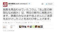 朝日新聞が池上彰氏に謝罪、掲載拒否していたコラムを明日朝刊で掲載へ