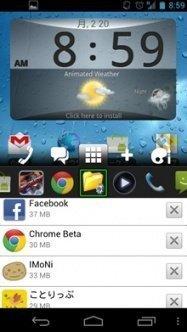 アプリ「aShell Launcher Homescreen」独特のドックバーをもつホームアプリ #Android