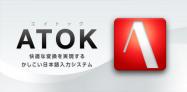 アプリ「ATOK」機能満載で柔軟な文字入力アプリ #Android