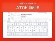 笑える「ATOK for iOS」の定型文、リリース直後から話題に