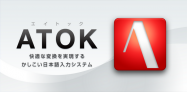 「ATOK for Android」がアップデート、候補一覧がフリックでループ可能になるなど多くの改善