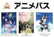 、アニメ見放題サービス「アニメパス」を提供開始 500タイトル7,000話で月額400円 角川とタッグ