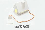 KDDIも電気小売「auでんき」開始へ、通信+電気の料金セット割など提供