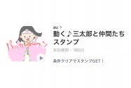 【無料LINEスタンプ】「動く♪三太郎と仲間たちスタンプ」が登場、配布期間は2月13日まで