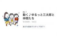 【無料LINEスタンプ】au「動く♪ゆるっと三太郎と仲間たち」が登場、配布期間は9月12日まで