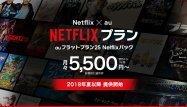 auとNetflixのセット料金プランが登場、25GBと動画見放題で月額5500円から