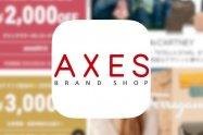 即日配送も可能、クーポンやセールを利用してお得に海外ブランド品を買うなら「AXES」