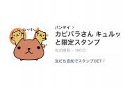 【無料LINEスタンプ】「カピバラさん キュルッと限定スタンプ」が登場、配布期間は2月1日まで