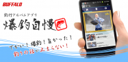 バッファロー発、ありそうでなかった釣行アルバムアプリ「爆釣自慢」が登場 #Android #iPhone
