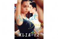 バレエに打ち込む3人の美少年による青春ドキュメンタリー、映画『バレエボーイズ』