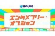 YouTubeなど動画・音楽が通信量ノーカウント、BIGLOBE SIMから月額480円の新オプション