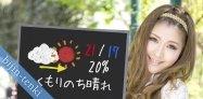 アプリ「美人天気」お姉さんが持っているボードに天気予報が掲載 #Android
