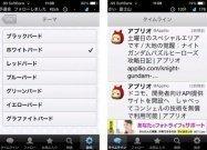 Twitterの閲覧に特化した「BlackBird」で快適にタイムラインを眺めよう #iPhone