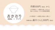日本通信が「おかわりSIM」、月500円から1500円までの1GBごと5段階定額プラン