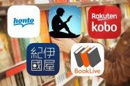電子書籍ストアアプリ おすすめ鉄板まとめ