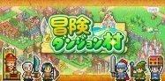 ゲーム「冒険ダンジョン村」街作りシミュレーションRPG #Android