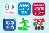 【保存版】災害時に役立つ防災アプリ・サービス・SNSアカウント総まとめ