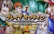 ブレイブオンライン:プレイヤー同士の大乱闘も楽しめる本格派MMORPG