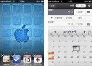 素早く簡単に予定を追加できるアプリ「カレンダー+」 #iPhone