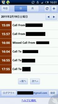 アプリ「CallTrack」あなたの通話履歴をカレンダーに保存 #Android