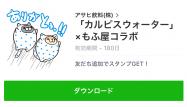 【無料LINEスタンプ】「カルピスウォーター × もふ屋コラボ」が登場、配布期間は5月9日まで