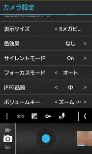 アプリ「Camera ICS」Android4.0標準カメラの機能を拡張したカメラアプリ #Android