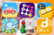 子ども向け知育アプリ おすすめ鉄板まとめ【iPhone/Android】
