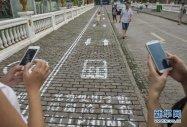 中国で「歩きスマホ」の専用レーンが登場、衝突減少を目指す
