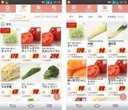 DeNAが「チラシル(首都圏版)」の提供を開始、スーパーマーケットやドラッグストアの折込チラシを表示するアプリ