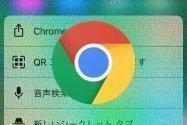 もはやiPhoneにQRコード読み取りアプリは不要、iOS版Chromeでバーコードを読み込む方法