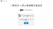 Google、無料で映画1本をレンタルできるクーポンを配布中 Chromecast・Nexus Playerユーザーが対象(2015年6月)
