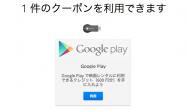 Google、Chromecast購入者にクレジット600円をプレゼント中 ほぼ告知なし