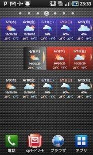 アプリ「Cliph Weather」シンプルな天気予報ウィジェット #Android